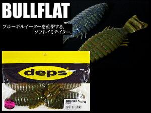 deps/デプス 【 BULLFLAT / ブ...