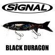 SIGNAL/シグナル 【BLACK DURAGON/ブラックデュラゴン】一部カラー入荷!