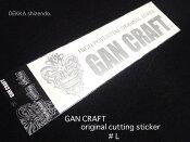 GAN CRAFT/ガンクラフト【original cutting sticker/オリジナル カッティング ステッカー】サイズ #L 平岩孝典