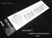 GAN CRAFT/ガンクラフト【original cutting sticker/オリジナル カッティング ステッカー】サイズ #M 平岩孝典