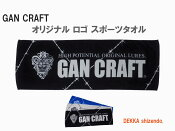 新入荷! GAN CRAFT/ガンクラフト【オリジナルロゴスポーツタオル】400mm X 1150mm 平岩孝典 (代引き不可商品)