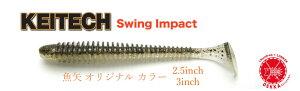 8%off!!【特価品】KEITECH/ケイテック【魚矢オリジナル極カラー Swing Impact/スイングインパクト  2.5inch&3 inch】アラバマ リグ (代引き不可商品)