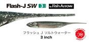 10%off!! Fish Arrow/フィッシュ アロー  【Flash-J 3inch SW/フラッシュ ジェイ 3inchソルトウォーター】  ショアカサゴ アコウ (代引き不可商品)8袋まで同梱可!