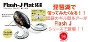 """今だけ10%off!! Fish Arrow/フィッシュ アロー  【Flash-J FLAT 3.5″/フラッシュジェイ フラット 3.5""""】ギル型ワーム ブルフラット ブラックバス (代引き不可商品です。)6個まで同梱可"""