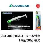 ECOGEAR / エコギア 【3D JIG HEAD PAINTED (WITH PLASTIC WORM) /3D ジグヘッド ペインテッド ワーム付き】夜光 スズキ 青物 根魚 (代引き不可商品/同梱発送可)