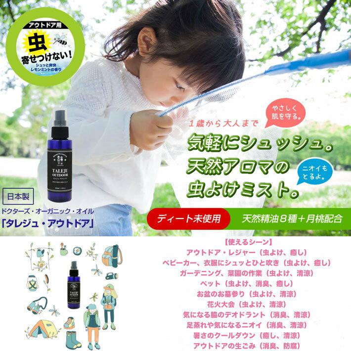 オーガニック虫除けミスト 子供に ペットに 虫除け 消臭 スプレー 日本製