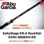 在庫のみ35%off!  AbuGarcia / アブガルシア SaltyStage KR-X Rockfish SXRC-882EXH-KR / ソルティーステージ ロックフィッシュ 】  ベッコウゾイ、アイナメ、キジハタ、オオモンハタ、アカハタ
