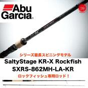 在庫のみ35%off! AbuGarcia / アブガルシア SaltyStage KR-X Rockfish SXRS-862MH-LA-KR / ソルティーステージ ロックフィッシュ 】  ベッコウゾイ、アイナメ、キジハタ、オオモンハタ、アカハタ