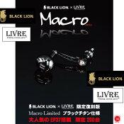 BLACK LION x LIVRE / ブラックライオン x リブレ 【 Macro Limited / マクロ リミテッド 】限定復刻版 スピニングリール オモリグ・ワインド・ショアジギ・スーパーライトジギング・磯ヒラGAME・ロックフィッシュ