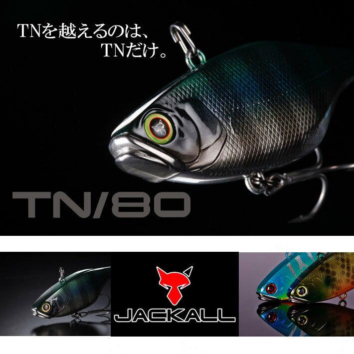 ルアー・フライ, ハードルアー JACKAL TN80 80