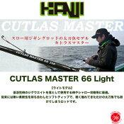 50%off!! KANJI INTERNATIONAL / カンジインターナショナル 【 CUTLAS MASTER 66 Light / カトラスマスター 66 ライト 】スロージギング タチウオ ジギング ベイト キャスティング