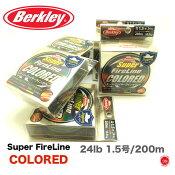 半額 Berkley / バークレイ 【  Super FireLine COLORED 1.5号 / 200m / スーパーファイヤーラインカラード1.5号 200m巻き 】バークレー  BJSFLCLDCP-1.5/24/200SP ジギング PE ライン オフショア(代引き不可商品/同梱発送可)
