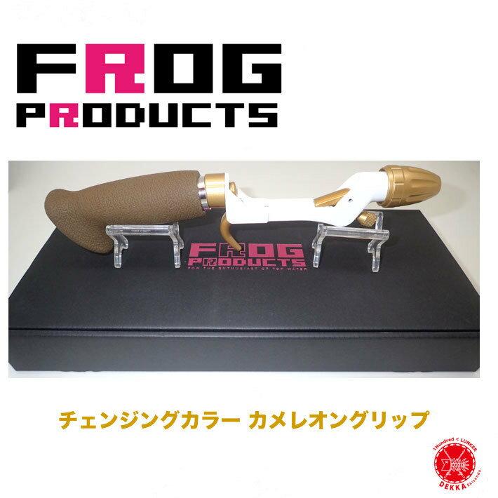 フィッシング, ロッド・竿パーツ FROG PRODUCTS x