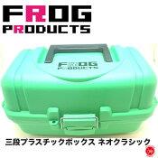 FROG PRODUCTS / フロッグプロダクツ 【 三段プラスチックボックス ネオクラシック 】トップ道 荒井謙太