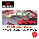 BOMBADA/ボンバダ 【トビキチ〜飛吉】 2020年限定カラー! 限定 ネオントリコロールハラグロ テル ビッグベイト オカッパリ