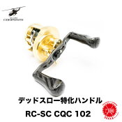 限定! STUDIO COMPOSITE / スタジオコンポジット  【 RC-SC 102mm  】 カーボン ラバーコーティングノブ スタコン 山田祐五