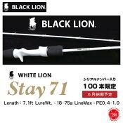 BLACK LION/ブラックライオン 【WHITE LION Stay71/ホワイトライオンStay71】BLACK LION エギング ティップラン イカメタル 限定100本