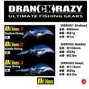DRANCKRAZY / ドランクレイジー  【 DEROS / デロス 】デロス1 デロス2 デロス3 クランクベイト システムクランク