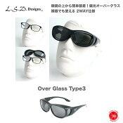 10%off!! L.S.D.Designs / エルエスディデザイン 【 Over Glass Type3 / オーバーグラス タイプ3 】偏光 偏光グラス 偏光サングラス セミハードケース付き 眼鏡の上から