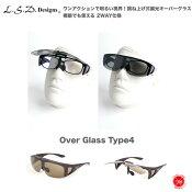 10%off! L.S.D.Designs / エルエスディデザイン 【 Over Glass Type4 / オーバーグラス タイプ4 】偏光 偏光グラス 偏光サングラス セミハードケース付き メガネの上から装着 跳ね上げタイプ 2WAY オーバーサングラス