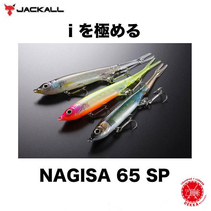 ルアー・フライ, ハードルアー JACKAL NAGISA 65SP 65SP I I