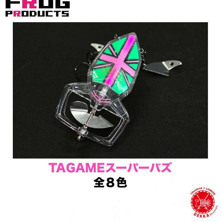 ルアー・フライ, ハードルアー FROG PRODUCTS SUPER BUZZ TAGAME