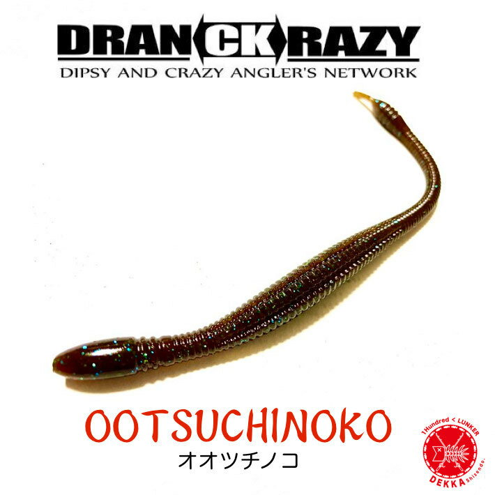 送料300円DRANCKRAZY/ドランクレイジー【OOTSUCHINOKO/オオツチノコ】ネコリグストレートワーム(代引き不可商品)