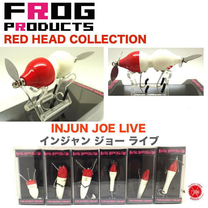 ルアー・フライ, ハードルアー FROG PRODUCTS INJUN JOE LIVE RED HEAD COLLECTION UOYA