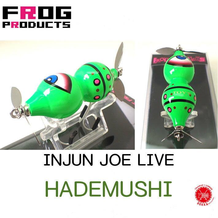 ルアー・フライ, ハードルアー FROG PRODUCTS INJUN JOE LIVE HADEMUSHI FROGPRODUCTS