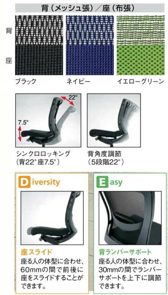 FN−L8Mチェア【ローバック】【肘なし】【背メッシュチェア】【背座同色選べる張地カラー全3色布張り】【お客様組立/有料で組立可能・完成品渡し】事務用回転椅子プラスジョインテックスチェアPLUSJOINTEX