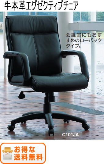 プラスジョインテクス製C101JAマネージャーチェアチェア[本革ブラック色][ローバック][固定肘付][ガス圧上下昇降][シンクロロッキング][ナイロンキャスター]事務用回転椅子
