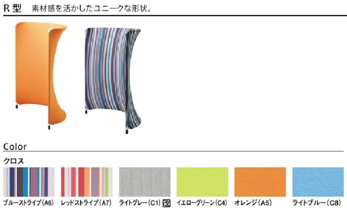 デザインスクリーンドーム(DOME)【L型左アールタイプ】W950×D560×H1500mm・7.2kg全6色のカラーバリエーション簡単間仕切り可動式パーティション