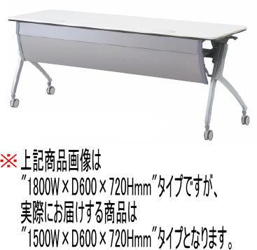 プラスLuarco(ルアルコ)フォールディングテーブルXT-520MW[W1500×D600×H720mm][選べる天板カラー全2色][幕板・配線孔付][棚付][平行スタッキング可能][キャスター付]