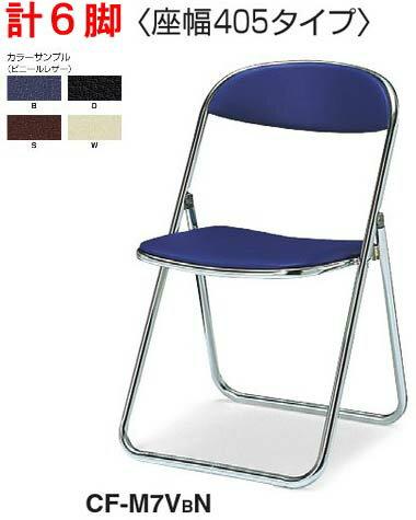 折りたたみパイプ椅子同色6脚セット【座幅広めタイプ】【選べるカラー全3色ビニールレザー張り】【完成品渡し】【指挟み防止対策安全機構】【小スペース収納タイプ】CF-M7Vコクヨチェア