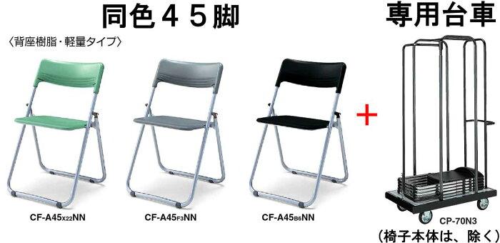 折りたたみパイプ椅子同色45脚+専用台車のセット【背座樹脂】【超軽量2.5kg】【選べるカラー全3色】【連結パーツ付き】【小スペース収納タイプ】【完成品渡し】コクヨチェア