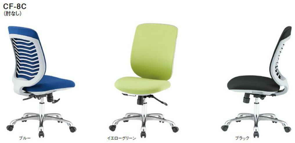 CF-8Cチェア 同色3脚セット 【 肘なし 】 【 選べる張地カラー 全4色 布張り 】 【 アルミ脚 】 事務用回転椅子 オフィスチェア パソコンチェア デスクチェア PCチェア OAチェア メッシュチェア TOKIOチェア