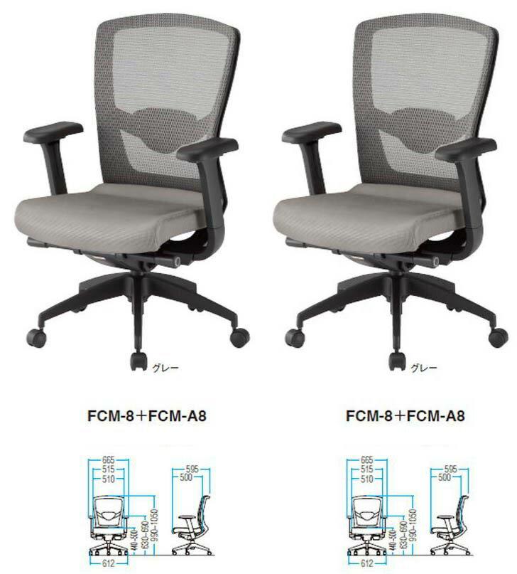 FCM-8+FCM-A8チェア 2脚セット 【 ランバーサポート付 】 【 肘付き 】 【 選べる張地カラー 全2色 布張り 】 【 選べるキャスタータイプ 】 事務用回転椅子 オフィスチェア パソコンチェア デスクチェア PCチェア OAチェア メッシュチェア TOKIOチェア