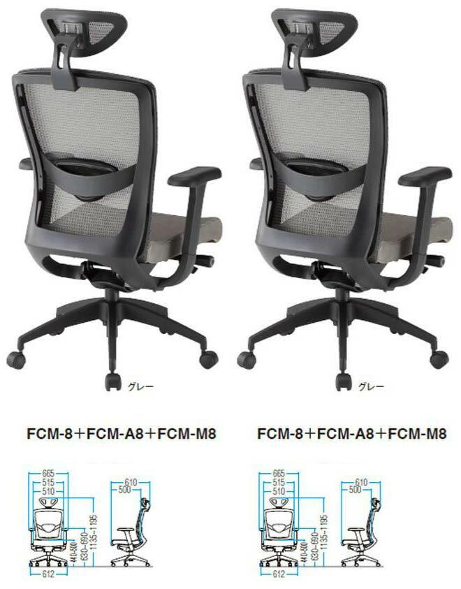 FCM-8+FCM-A8+FCM-M8チェア 2脚セット 【 ランバーサポート付 】 【 ヘッドレスト付 】 【 肘付 】 【 選べる張地カラー 全2色 布張り 】 【 選べるキャスター 】 椅子 オフィスチェア パソコンチェア デスクチェア PCチェア OAチェア メッシュチェア TOKIOチェア