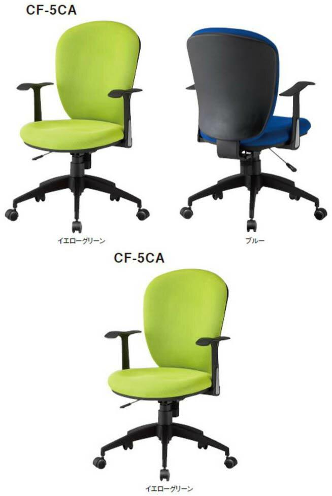 CF-5CAチェア 同色3脚セット 【 肘付き 】 【 選べる張地カラー 布張り 全3色 】 【 選べる脚タイプ 】 事務用回転椅子 オフィスチェア パソコンチェア デスクチェア PCチェア OAチェア ビジネスチェア TOKIOチェア