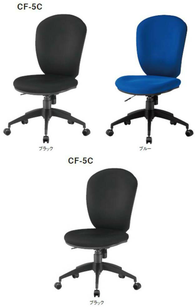 CF-5Cチェア 同色3脚セット 【 肘なし 】 【 選べる張地カラー 布張り 全3色 】 【 選べるキャスタータイプ 】 事務用回転椅子 オフィスチェア パソコンチェア デスクチェア PCチェア OAチェア ビジネスチェア TOKIOチェア