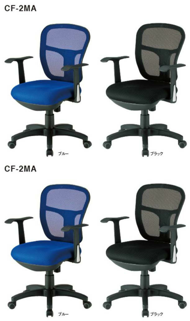 CF-2MAチェア 同色4脚セット 【 肘付き 】 【 選べる張地カラー 全4色 布張り 】 【 選べる脚タイプ 】 事務用回転椅子 オフィスチェア パソコンチェア デスクチェア PCチェア OAチェア メッシュチェア ビジネスチェア TOKIOチェア