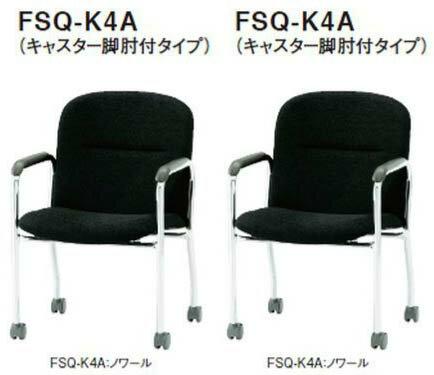 FSQ-K4Aチェア 同色2脚セット 【 キャスター脚 】 【 肘付き 】 【 選べる張地カラー 全5色 布張り 】 【 選べる脚タイプ 】 会議チェア ミーティングチェア オフィスチェア パソコンチェア デスクチェア PCチェア OAチェア ビジネスチェア ロビーチェア TOKIOチェア