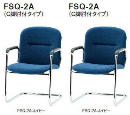 FSQ-2ALチェア 同色2脚セット 【 C脚 】 【 肘付き 】 【 選べる張地カラー 全7色 ビニールレザー張り 】 【 選べる脚タイプ 】 会議ミーティングチェア オフィスチェア パソコンチェア デスクチェア PCチェア OAチェア ロビーチェア TOKIOチェア