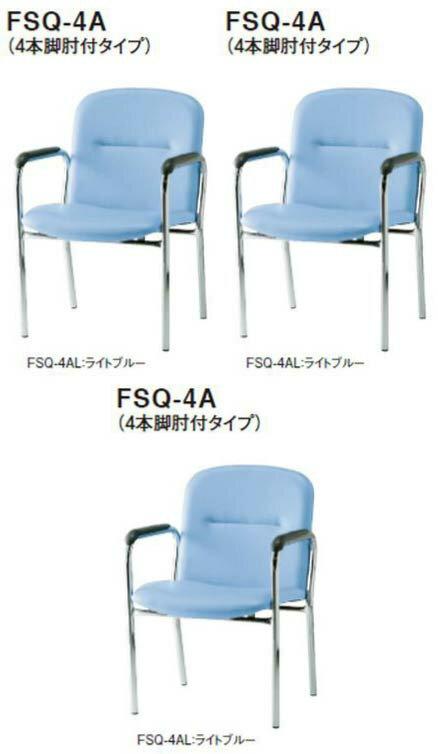 FSQ-4ALチェア 同色3脚セット 【 4本脚 】 【 肘付き 】 【 選べる張地カラー 全7色 ビニールレザー張り 】 【 選べる脚タイプ 】 会議ミーティングチェア オフィスチェア パソコンチェア デスクチェア PCチェア OAチェア ロビーチェア TOKIOチェア