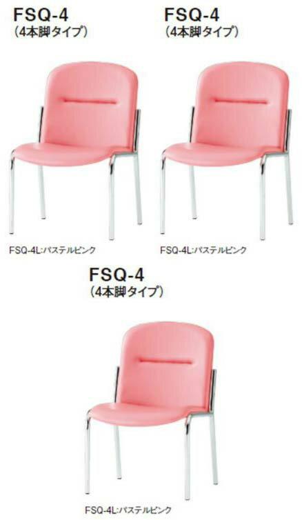 FSQ-4チェア 同色3脚セット 【 4本脚 】 【 肘なし 】 【 選べる張地カラー 全5色 布張り 】 【 選べる脚タイプ 】 会議チェア ミーティングチェア オフィスチェア パソコンチェア デスクチェア PCチェア OAチェア ビジネスチェア ロビーチェア TOKIOチェア