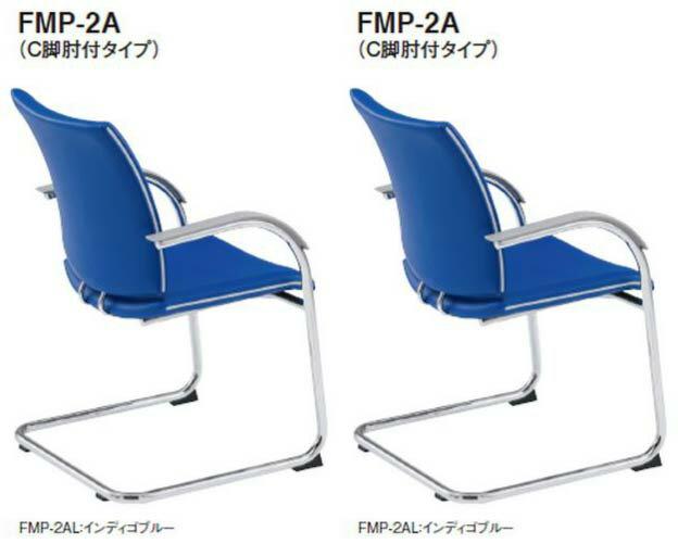 FMP-2Aチェア 同色2脚セット 【 C脚 】 【 肘付き 】 【 選べる張地カラー 全6色 布張り 】 会議チェア ミーティングチェア オフィスチェア パソコンチェア デスクチェア PCチェア OAチェア ビジネスチェア ロビーチェア TOKIOチェア