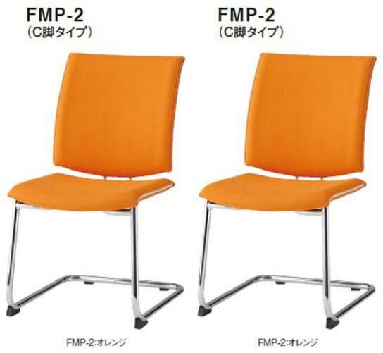 FMP-2Lチェア 同色2脚セット 【 C脚 】 【 肘なし 】 【 選べる張地カラー 全7色 ビニールレザー張り 】 会議ミーティングチェア オフィスチェア パソコンチェア デスクチェア PCチェア OAチェア ロビーチェア TOKIOチェア