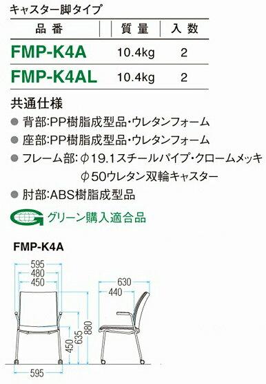 FCM-8チェア【ランバーサポート付き】【肘なし】【選べる張地カラー布張り全2色】【選べるキャスタータイプ】事務用回転椅子オフィスチェアパソコンチェアデスクチェアPCチェアOAチェア