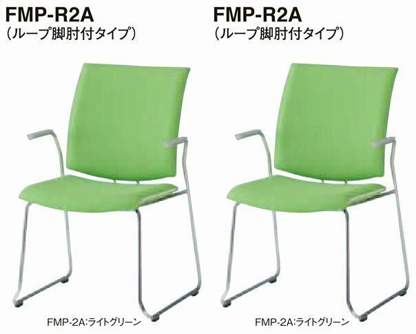 FMP-R2ALチェア 同色2脚セット 【 ループ脚 】 【 肘付き 】 【 選べる張地カラー 全7色 ビニールレザー張り 】 会議ミーティングチェア オフィスチェア パソコンチェア デスクチェア PCチェア OAチェア ロビーチェア TOKIOチェア
