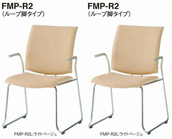 FMP-R2Lチェア 同色2脚セット 【 ループ脚 】 【 肘なし 】 【 選べる張地カラー 全7色 ビニールレザー張り 】 会議ミーティングチェア オフィスチェア パソコンチェア デスクチェア PCチェア OAチェア ロビーチェア TOKIOチェア